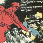 The Soviet Invasion of Poland and Historical Memory